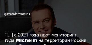 Андрей Игнатьев, президент Российского союза туриндустрии