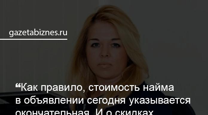 """Оксана Полякова, замдиректора департамента аренды квартир компании """"ИНКОМ-Недвижимость"""""""