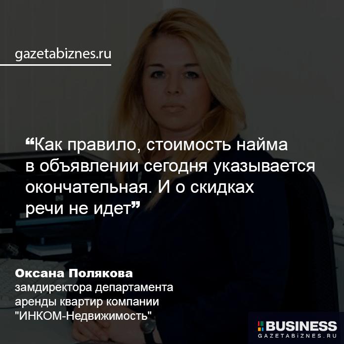 Оксана Полякова, замдиректора департамента аренды квартир компании