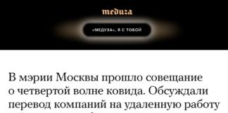 Локдаун в Москве: Медуза
