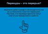 Минтруд РФ: перекуры на работе