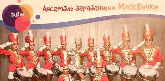 Ансамбль барабанщиц Москвички