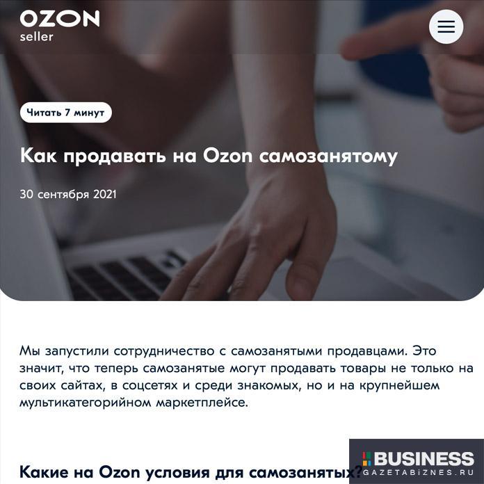 Как продавать на Ozon самозанятому