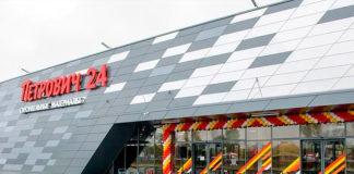 Магазин «Петрович» на Дмитровском шоссе в Москве