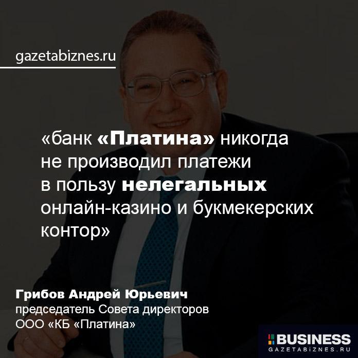 председатель Совета директоров ООО «КБ «Платина» Грибов А.Ю.