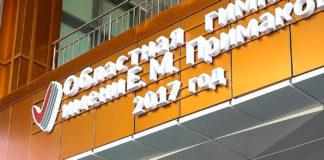 Гимназия имени Е. М. Примакова