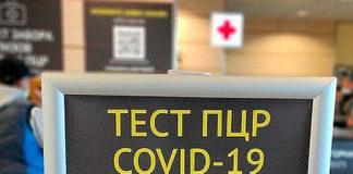 QR-код на поезд и самолёт