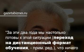 Евгений Ямбург о переходе школ Москвы на дистанционный формат обучения
