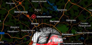 Аэроэкспресс в Шереметьево, Внуково и Домодедово