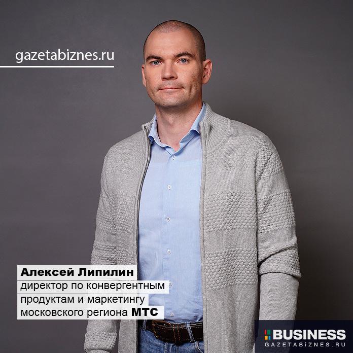 Алексей Липилин, директор по конвергентным продуктам и маркетингу московского региона МТС