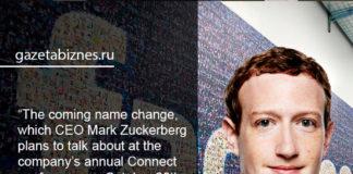 Ребрендинг Фейсбук