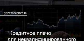 Кредитное плечо для неквалифицированного инвестора на рынке форекс будет ограничено