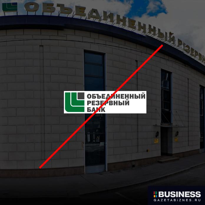 Отзыв лицензии у Объединённого резервного банка АО«ОРБАНК»