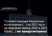 Заключение Правительства РФ по законопроекту об отмене пенсионной реформы