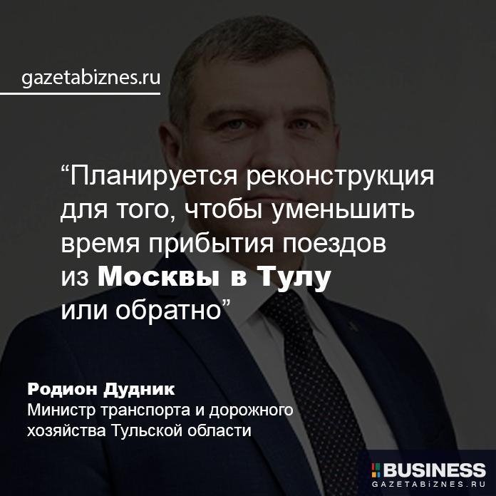 Родион Дудник, министр транспорта и дорожного хозяйства Тульской области