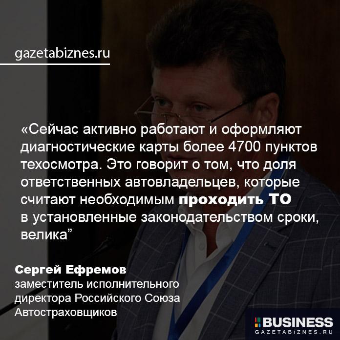 Сергей Ефремов, заместитель исполнительного директора Российского Союза Автостраховщиков