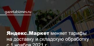 Яндекс.Маркет меняет тарифы на доставку и складскую обработку с 1 ноября 2021 г.