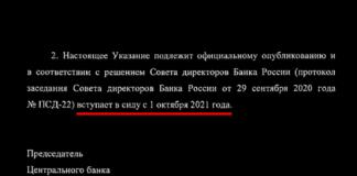УКАЗАНИЕ ЦБ РФ от 20.10.2020 N 5599-У